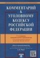 Комментарий к уголовному кодексу РФ с учетом ФЗ № 329-ФЗ, 330-ФЗ, 375-ФЗ